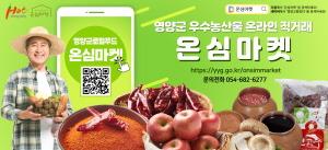 [AD]영양군_온심마켓