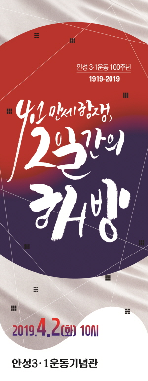 [AD]안성 31운동100주년
