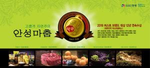 [AD]2019 안성맞춤 남사당바우덕이 축제