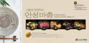 [AD]안성마춤 브랜드(5대농특산물)