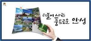[AD]안성시청