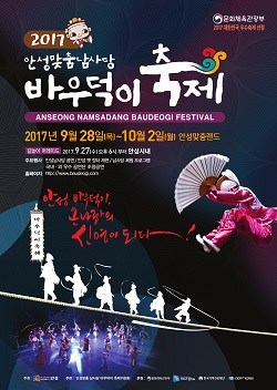 [AD]2017 안성맞춤남사당 바우덕이 축제