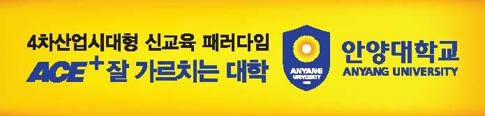 [AD]안양대학교