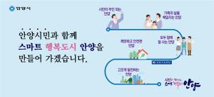 [AD]스마트행복도시 안양