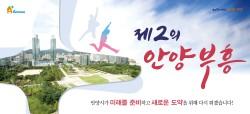 [AD]제2의안양부흥