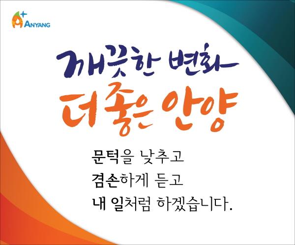 [AD]안양시 시정구호