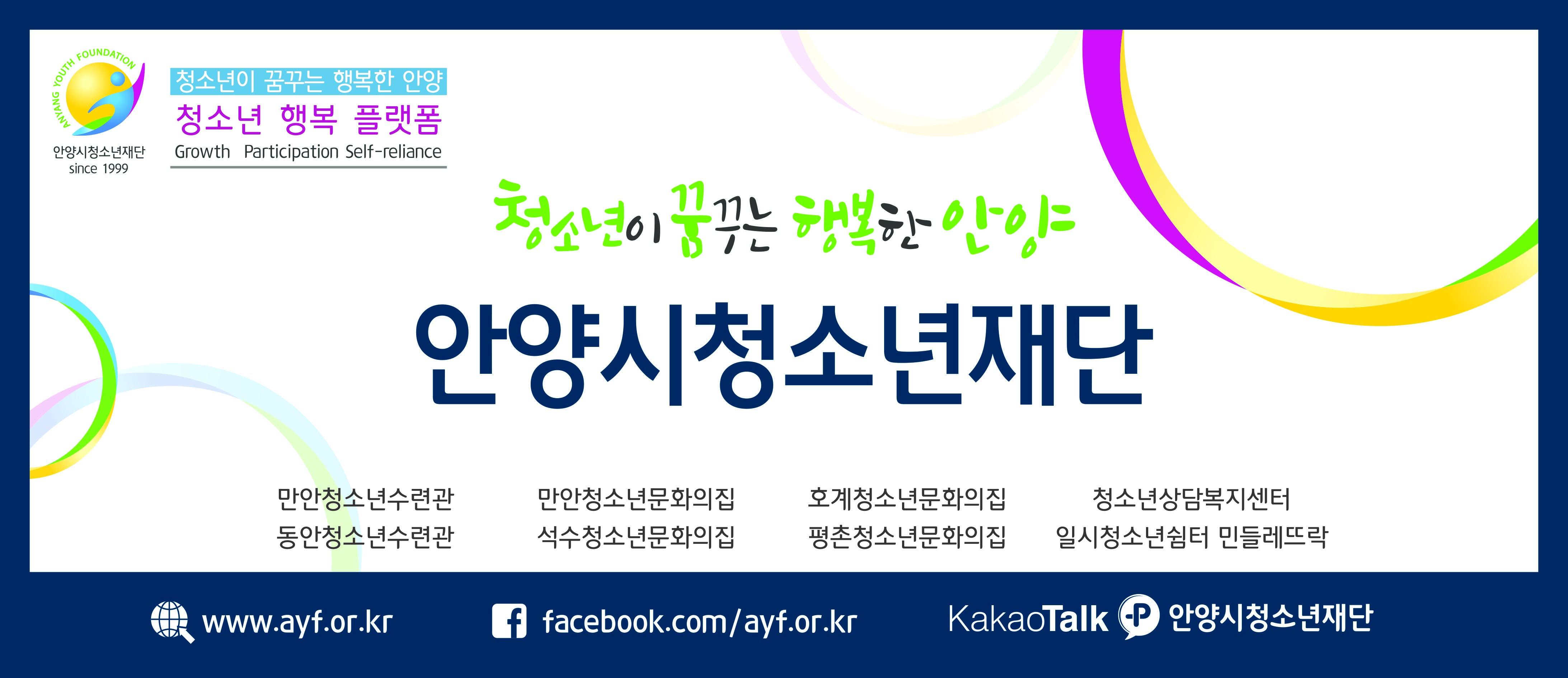 [AD]청소년이 꿈꾸는 행복한 안양 안양시청소년재단