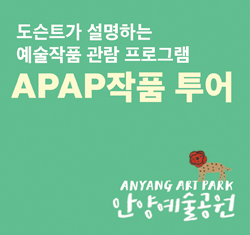 [AD]안양문화예술재단 APAP 작품투어