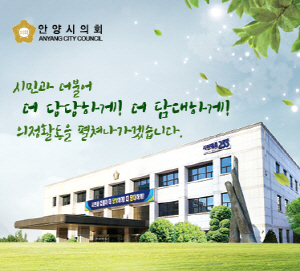 [AD]안양시의회