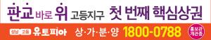 [AD]반도건설_성남 고등동 유토피아 상가 홈페이지