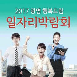 [AD]광명 일자리박람회