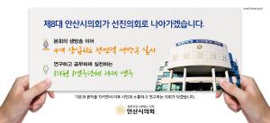 [AD]안산시의회