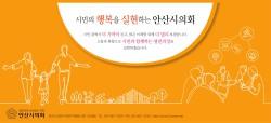 [AD]시민의 행복을 실현하는 안산시의회