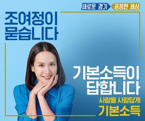 [AD]경기도청 기본소득