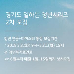 [AD]일하는 청년시리즈 2차 모집일정 알림