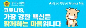 [AD]경기도의회