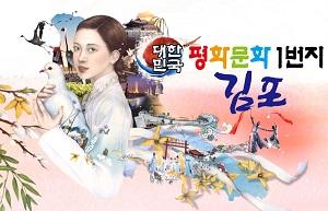 [AD]김포평화품다