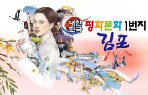 [AD]김포평화를 품다