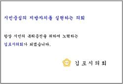 [AD]김포시의회