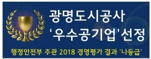 [AD]광명도시공사 우수 공기업 선정