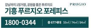 [AD]대우건설 기흥푸르지오포레피스