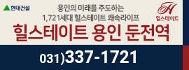[AD]힐스테이트 용인 둔전역