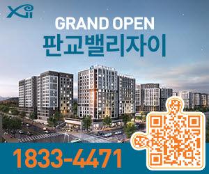 [AD]GS건설 성남 판교밸리자이 분양광고
