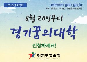 [AD]꿈의대학