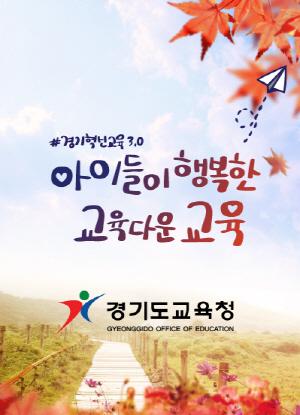 [AD]경기혁신교육3.01