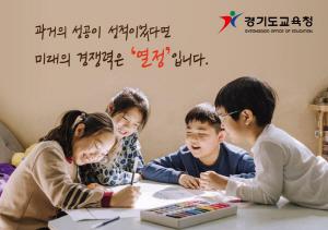 [AD]경기도교육청
