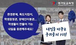 [AD]경기도교육청 학생사회참여활동