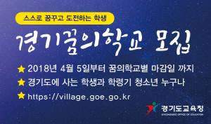 [AD]경기꿈의학교모집