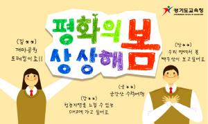 [AD]통일교육 경기도교육청