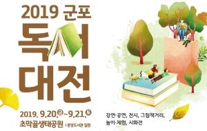 [AD]2019군포독서대전