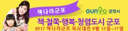 [AD]책나라군포
