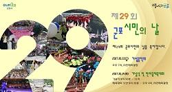 [AD]제29회 군포시민의 날