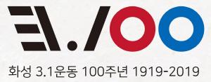 [AD]31운동100주년기념사업