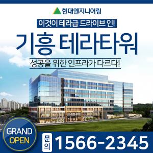 [AD]기흥 테라타워