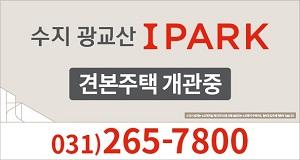 [AD]수지 광교산 I PARK