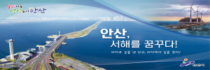 [AD]안산시청