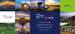 [AD]2020안산 방문의 해