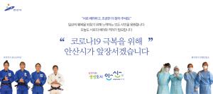 [AD]안산시