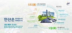 [AD]안산시청 교통도시