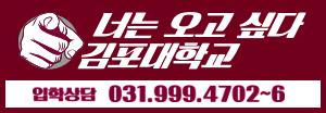 [AD]김포대학교