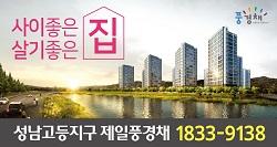 [AD]살기좋은 집 성남고등 제일풍경채