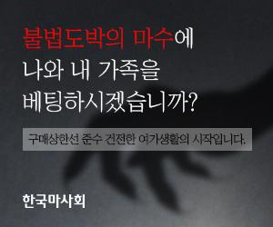 [AD]한국마사회 불법도박의 마수