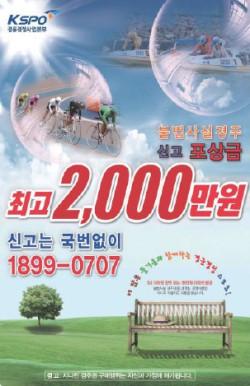 [AD]국민체육진흥공단 경륜경정사업본부 불법 광고시안