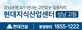 [AD]지역현대건설_현대지식산업센터 성남 고등