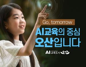 [AD]AI교육도시 오산