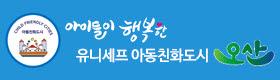 [AD]오산시청